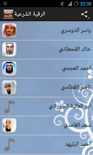 Ruqyah MP3 - screenshot thumbnail