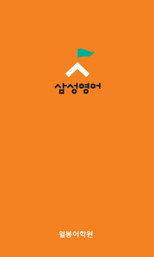 삼성영어월봉어학원 월봉초 월봉초등학교