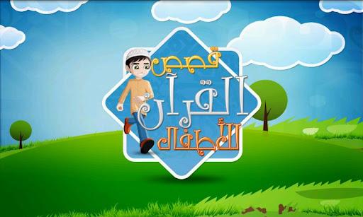تطبيق القران للاطفال Quran Stories