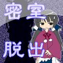 【脱出ゲーム】密室症候群@神前結御子 icon