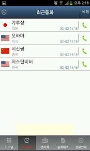무료국제전화 스카이콜 - 무료통화 보이스톡 비교 - screenshot thumbnail