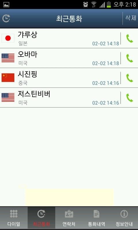 무료국제전화 스카이콜 - 무료통화 보이스톡 비교 - screenshot