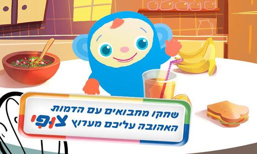 משחקים וכיף לתינוק: חבר מצחיק screenshot