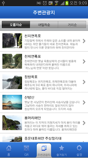 旅遊必備免費app推薦|西帰浦音声案内線上免付費app下載|3C達人阿輝的APP