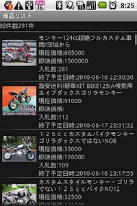 ヤフオクReader screenshot 1