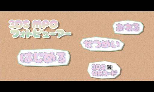 3DS MPO フォトビューアー