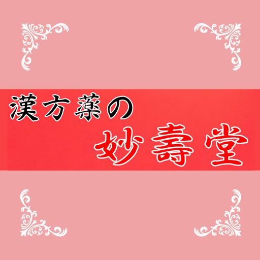 漢方薬の妙壽堂 生活 App LOGO-硬是要APP