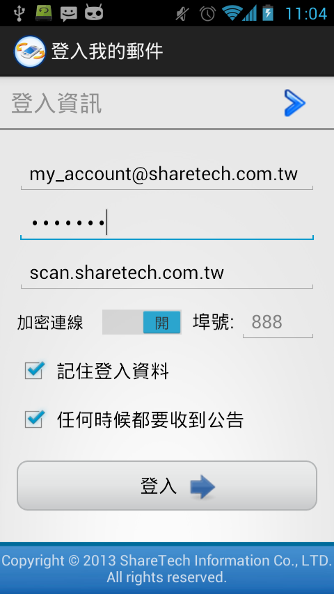 ShareTech Mail App- screenshot
