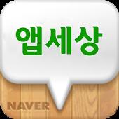 앱세상-네이버카페,블로그 다음카페,블로그 등 앱제작