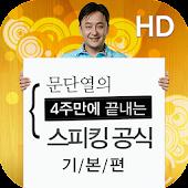 문단열의 영어 스피킹 공식 기본편 HD