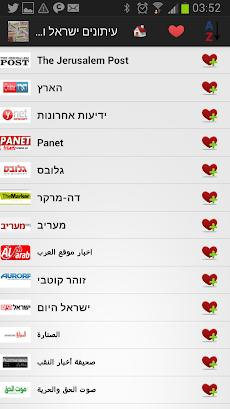 イスラエルの新聞とニュースのおすすめ画像1