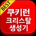 쿠키런 크리스탈 생성기1 icon