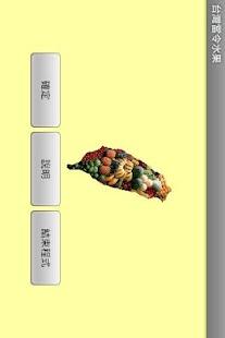 免費工具App 台灣當令水果 阿達玩APP