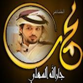 محمد جار الله