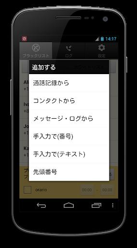玩通訊App|Blacklist+ PRO免費|APP試玩