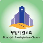 부암제일교회