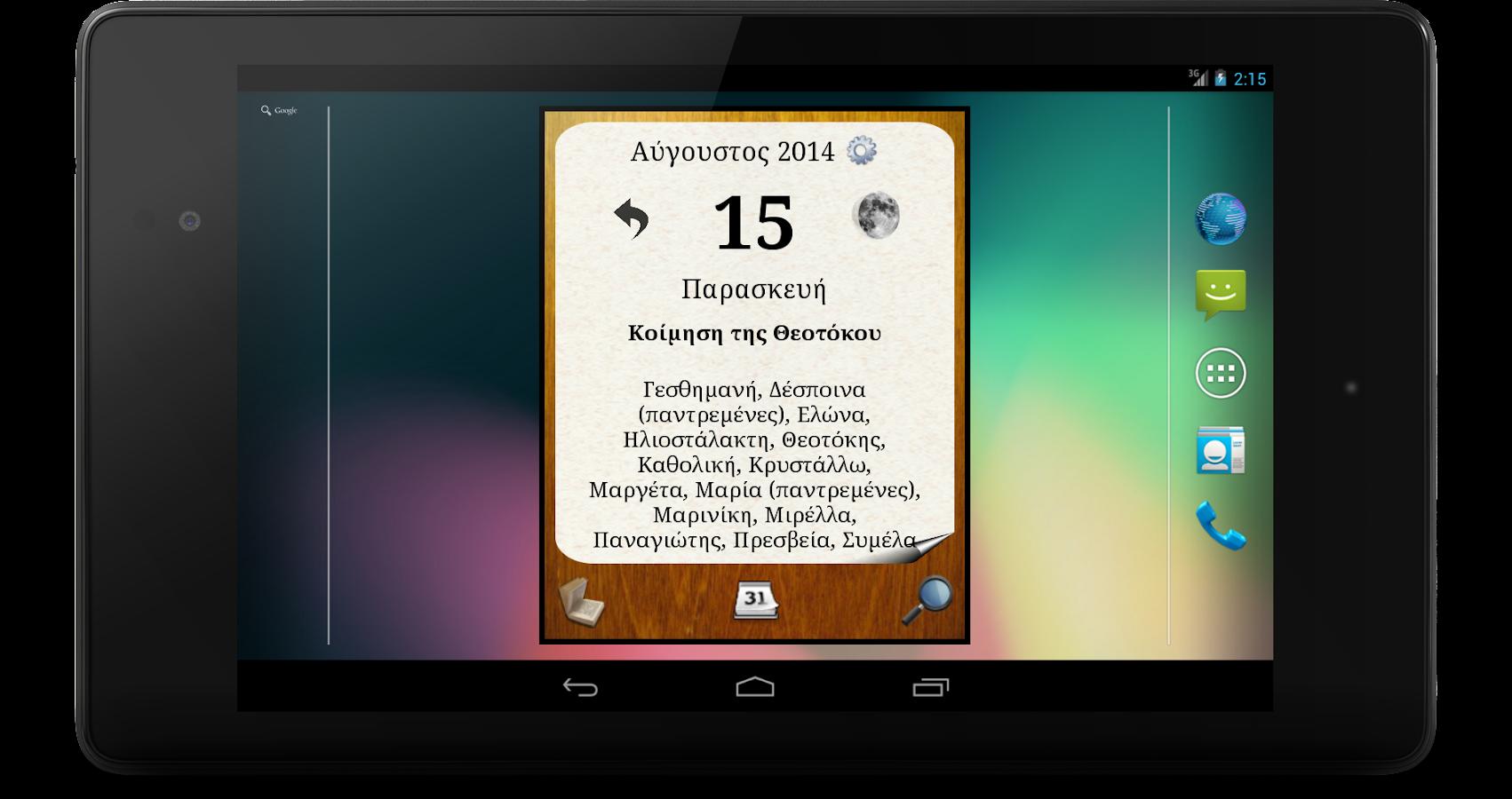 Εορτολόγιο - screenshot