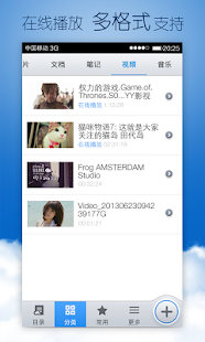 腾讯微云 - screenshot thumbnail