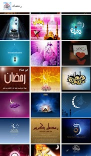بطاقات رسائل رمضان والعيد 2014 - screenshot thumbnail