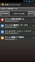Screenshot of タイムズ駐車場検索