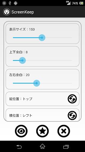 広告無し★スリープ防止と画面ロック(ScreenKeep)