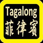 菲律賓語聖經 Philippines Audio BIble icon
