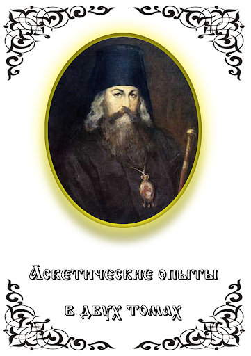 Аскетические опыты Том I II