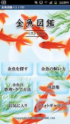 金魚図鑑ベスト100のおすすめ画像1