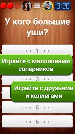 100 к 1 - викторина с друзьями 1.2 screenshot 639177