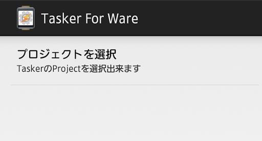 無料工具AppのTasker for Wear|記事Game