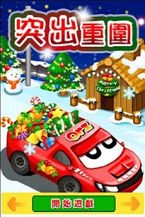ParkingBreak_Christmas- screenshot thumbnail