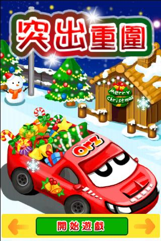ParkingBreak_Christmas - screenshot