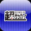 超WORLDサッカー! logo