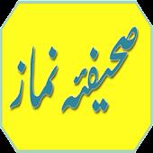 Sahifa E Namaz (Urdu)