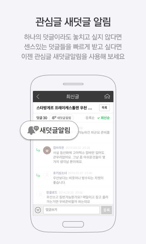 네이버 카페  - Naver Cafe - screenshot