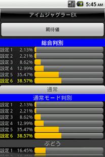 パチスロ設定判別カウンター- screenshot thumbnail