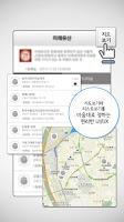Screenshot of 스마트 서울맵