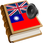 Taiwan best dictionary icon