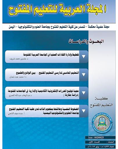 المجلة العربية للتعليم المفتوح