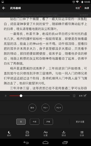 玩書籍App|追書神器 - 免費小說閱讀器(支持繁體),TXT電子圖書書免費|APP試玩
