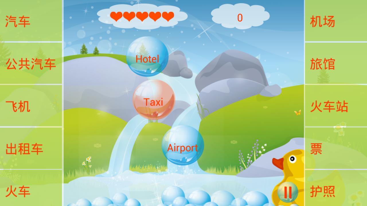 Learn Mandarin Bubble Bath - Android Apps on Google Play