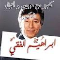 كنوز الدكتور ابراهيم الفقي icon