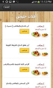 اكلات خليجية - náhled