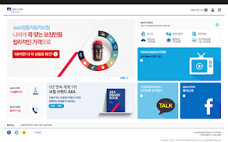 Screenshot of AXA다이렉트