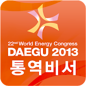 Daegu World Energy Congress