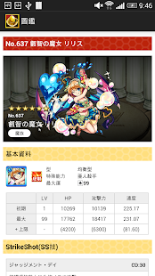 monster strike圖鑑app - 玩APPs