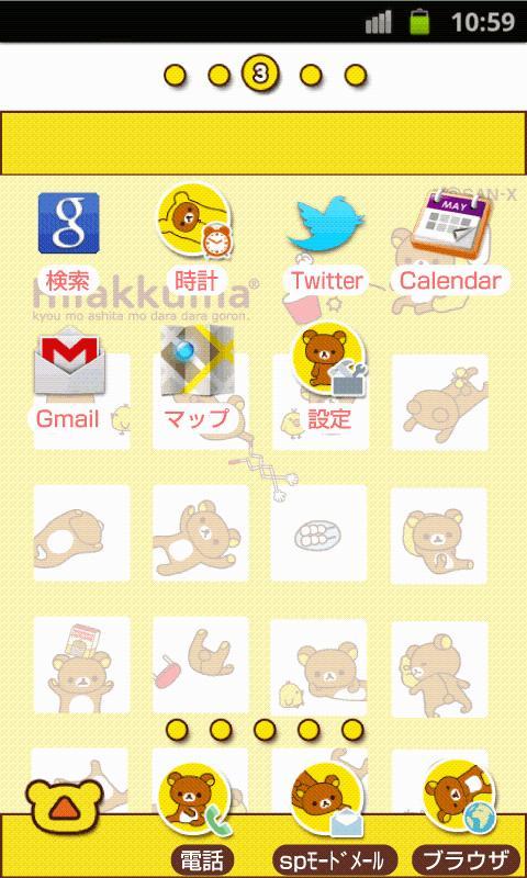 Rilakkuma Theme 29- screenshot