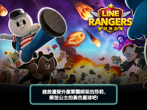 LINE Rangers - Google Play Android 應用程式