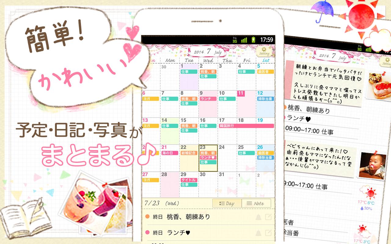 カレンダー 2015年カレンダー 無料 : ... カレンダー無料♪2016手帳