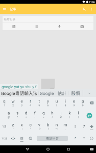 Google Cantonese Input v1.2.0.64057423